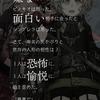 【シノアリス】 憎悪偏 (ピノキオ・シンデレラ) 二章 ストーリー ※ネタバレ注意