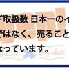 カリフォルニア!安心・お得・簡単!、大阪店中古,藤沢店中古、篠崎店情報