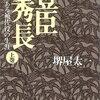 豊臣秀長―ある補佐役の生涯〈上〉- 堺屋太一