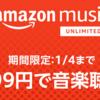 ほとんどタダ!Amazon Music Unlimited が3ヶ月で99円キャンペーン!