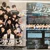 Takayuki Suzui Project Vol.5 OOPARTS「リ・リ・リストラ~仁義ある戦い・ハンバーガー代理戦争」東京公演