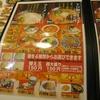麺屋 勝水(かつみ)2