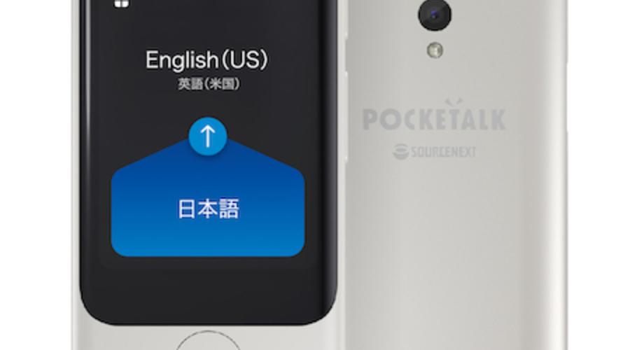 SORACOMでつながるAI通訳機、新シリーズ「POCKETALK S」発売開始!