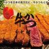 【東京】おいしい新宿ランチ!『牛かつ もと村』は東京観光にピッタリのお店だった(アクセス・営業時間・メニュー)