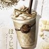 ✨『GODIVA』×『新作』×『ほうじ茶ショコリキサー』✨