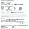 【留学手続き】Family Physicianの申請