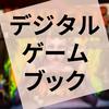 ゲーム『火吹山の魔法使い』の感想