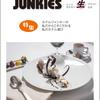 ホテル情報誌「ホテルジャンキーズ」Vol.119 明日発売です!