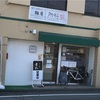 『麺屋タカモト(ラーメン・宮城県仙台市青葉区三条町』