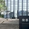 【官庁研究】検察庁について【国家一般職編】検察事務官