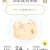 臨月(36w4日)、胎動が凄い(ㆁᴗㆁ✿)!!胎動カウントをしよう!!