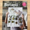 植物と暮らしを豊かに。Botapii[ボタピー]設置店になりました。