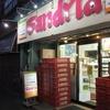 札幌の『東屯田通り商店街』