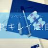 【60円で自作】トラベラーズノートのリフィルを簡単・キレイに自作するよ!