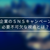 「kosei-fulプロジェクト」に見る、SNS連携キャンペーンにおいて必要不可欠な視点