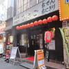おでんで有名な行列のできる店ひさご行ってきました!(おでん居酒屋)横浜駅西口周辺グルメ情報口コミ評判