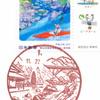 【風景印】御岳郵便局(&2019.11.22押印局一覧)
