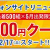 【2018年最新】サプライスの割引クーポンコード2018年2月最新~海外航空券の最大10,000円割引クーポンを先着500組に~