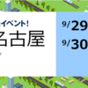【マイナビ転職EXPO名古屋】日本最大級の転職イベントの内容は?