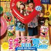 埼玉高速鉄道・東京メトロ「鉄コン2018夏 in 浦和美園」8/4開催