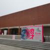 「奇才 江戸絵画の冒険者たち」展 @山口県立美術館・山口市