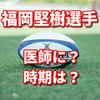 ラグビーワールドカップ2019日本代表福岡堅樹選手、実は医学部を目指していた!