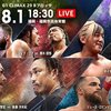 8.1 新日本プロレス G1 CLIMAX 29 12日目 福岡 ツイート解析