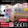 ふかふかのホテルタオル(日本製)Yahooショッピング・楽天で人気第一位!