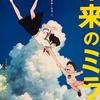 今、キてる映画シリーズ①『未来のミライ』