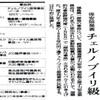 福島第一原発の事故は津波によって引き起こされたものではない!?20年前から明らかになっていた東北の被害状況!