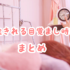 起きれる大音量光目覚まし時計inti インティ・口コミ!寝坊をしない方法