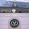 شروط التقديم على وظيفة عمدة ضوابط التقديم على وظيفة عمدة بمصر 01009188182
