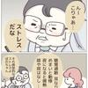 ぼのこと女社会2【第97話-1】