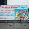 モノづくりの祭典「Maker Faire Tokyo 2017」に行ってきました