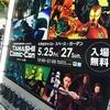 TAMASHII Comic-Con -タマシイ コミ魂-を振り返る