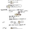 ひつじ日記 秋田の旅その4 2日目の朝食と朝の「久保田城」