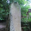 宇留毛菅原神社の石造物
