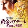 映画『黄金のアデーレ 名画の帰還』