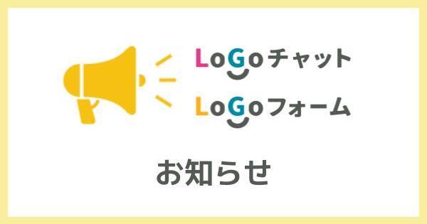 LoGoチャット LoGoフォーム メンテナンスのお知らせ(2021年5月8日)