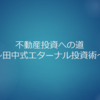 """【不動産投資】準備編⑥田中式""""エターナル投資術""""【ブログ】"""