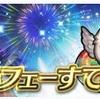 【FEH】召喚結果その227〜さまぁフェーすてぃばる無料召喚チャレンジ