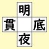 【脳トレ】漢字穴埋め 208問目