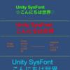 モバイル環境でダイナミックフォントが使える様になるプラグイン「unity-sysfont」