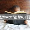 【おすすめ】成功者になりたい人が読むべき1冊