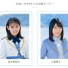 あいこじ、土曜日午前11時40分から「STU48のあり!あり!Ario!!」ね!【aikojiについて】2021年8月27日(金)