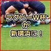 日産スタジアム・新横浜公園にラグビーワールドカップがやってきた