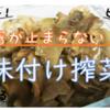 箸が止まらない! 味付け搾菜