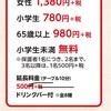 かっぱ寿司の食べ放題!メニューは?値段は?普通の人よりほんのちょっぴり大食いの夫婦はどれだけ食べられるのか?検証