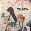 漫画「日南子さんの理由アリな日々」3巻の詳しい感想とネタバレ!ひなこさんのわけありなひび★