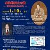 【2020/1/19、浜松市】講演会「東海戦国史の謎~明智光秀とその時代~」開催